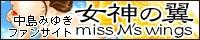 女神の翼-中島みゆきファンサイト-