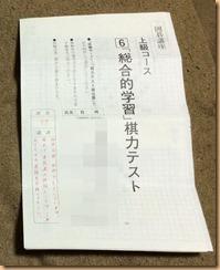20161202-211034-02
