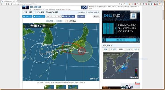 typhoon2018
