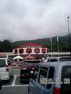 駒ヶ岳サービスエリア