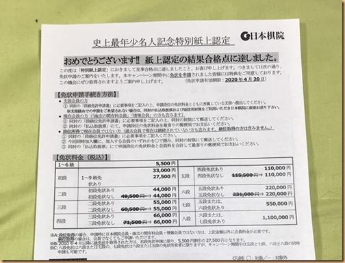 s-20200217-203837-0